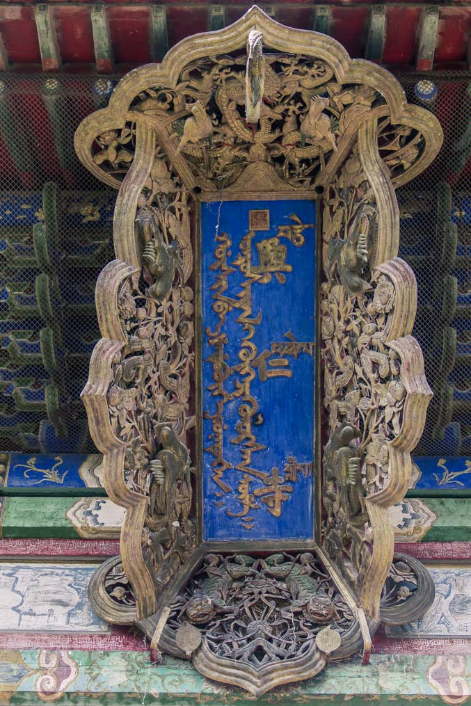 Détail du temple Choijin à Oulan-Bator, Mmongolie